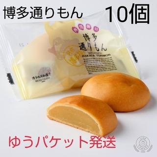 福岡銘菓 明月堂 博多通りもん10個  バラ(菓子/デザート)