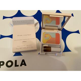 ポーラ(POLA)のPOLA ディエムクルール カラーブレンドコンシーリングパウダー本体(コンシーラー)