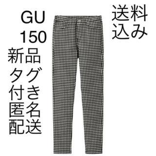 ジーユー(GU)の(481) 新品 GU 150 エクストラ ストレッチ レギンス パンツ(パンツ/スパッツ)
