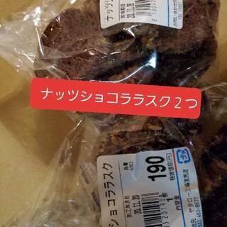 専用、治一郎バームクーヘンのナッツショコララスク2つ(菓子/デザート)
