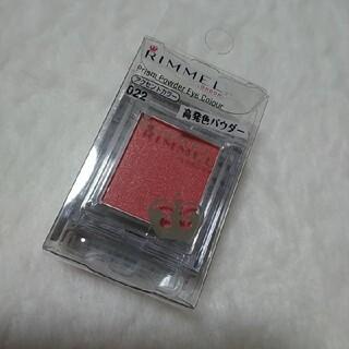 リンメル(RIMMEL)のRIMMEL  アクセントカラー 022    高発色パウダー(アイシャドウ)