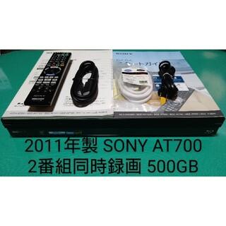 ソニー(SONY)のSONY BDZ-AT700 500GB ブルーレイレコーダー ソニー(ブルーレイレコーダー)