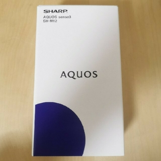 AQUOS - 新品未開封 SH-M12 SHARP AQUOS sense3 ブラック