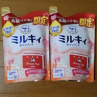 ギュウニュウセッケン(牛乳石鹸)のボディソープ  詰め替え  ミルキィ(ボディソープ/石鹸)