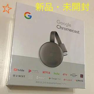 クローム(CHROME)の新品未開封 第3世代 Google Chromecast クロームキャスト(映像用ケーブル)