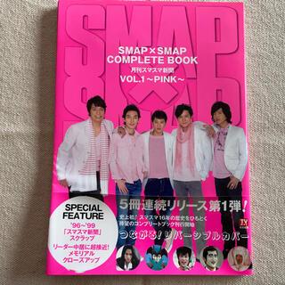 スマップ(SMAP)のSMAP×SMAP COMPLETE BOOK 月刊スマスマ新聞 vol.1(P(アート/エンタメ)