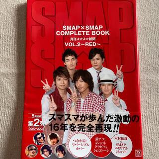 スマップ(SMAP)のSMAP×SMAP COMPLETE BOOK 月刊スマスマ新聞 vol.2(R(アート/エンタメ)