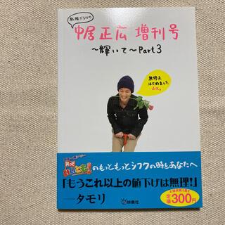 スマップ(SMAP)の私服だらけの中居正広増刊号~輝いて~ part3(アート/エンタメ)