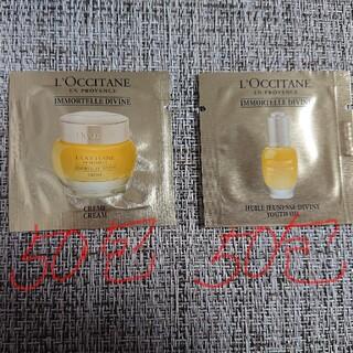 ロクシタン(L'OCCITANE)のL'OCCITANE サンプル ディヴァイン クリーム50包&オイル50包(美容液)