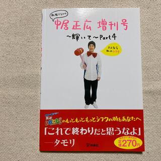 スマップ(SMAP)の私服だらけの中居正広増刊号~輝いて~ part4(男性タレント)