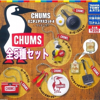 チャムス(CHUMS)のCHAMS ミニチュアマスコット4 〜クッキング〜 全5種 チャムス  ガチャ(キャラクターグッズ)