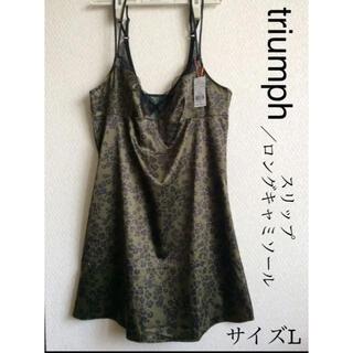 Triumph - 【新品タグ付】triumph/ロングキャミソール・スリップL(定価¥5,489)