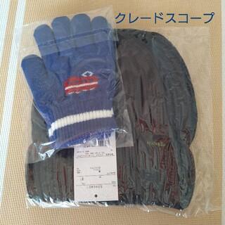 kladskap - 新品 kladskap kids 手袋&ニット帽