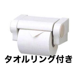 トウトウ(TOTO)のTOTO  紙巻き器 タオルリングセット ①(その他)