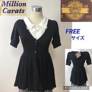 ミリオンカラッツ(Million Carats)の【未使用品】女性 F《Million Carats》カーディガン(カーディガン)