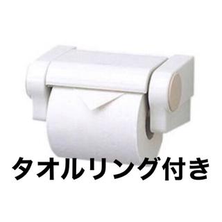 トウトウ(TOTO)のTOTO 紙巻き器 タオルリングセット ②(その他)