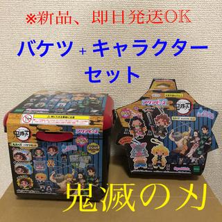 エポック(EPOCH)のアクアビーズ 鬼滅の刃 バケツセット & キャラクターセット(キャラクターグッズ)