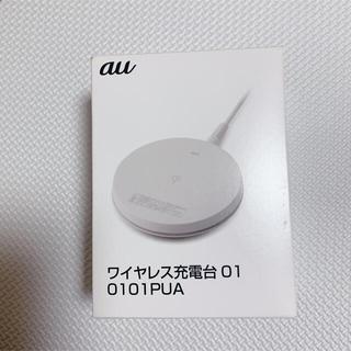 エーユー(au)のau ワイヤレス充電台(バッテリー/充電器)