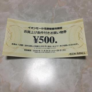 イオン(AEON)のイオン佐野新都市店 お買物券500円(ショッピング)