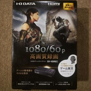 アイオーデータ(IODATA)のI・O DATA HDMI ゲームキャプチャーボード GV-HDREC  PS4(その他)