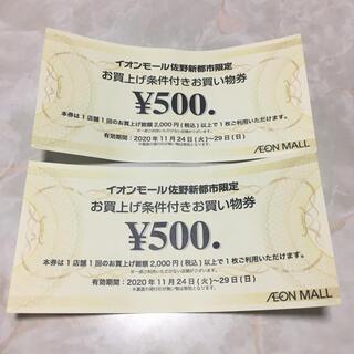 イオン(AEON)のイオン佐野新都市店 お買物券1000円(ショッピング)
