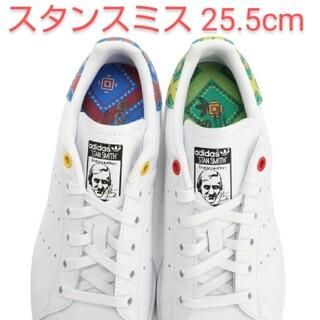 adidas - 【新品未使用】adidas アディダス スタンスミス レアモデル 25.5cm