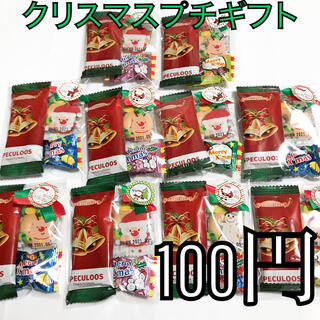 No.5 クリスマスお菓子プチギフト 大人☆子供☆ママ友(菓子/デザート)