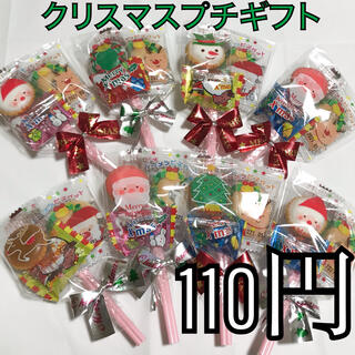 No.6 クリスマスお菓子プチギフト 幼稚園☆保育園☆お友達