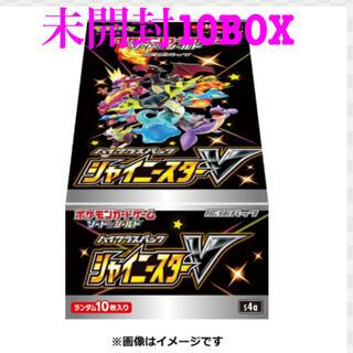 ポケモン(ポケモン)の【未開封10BOX】ポケモン ソード&シールド シャイニースターV (Box/デッキ/パック)