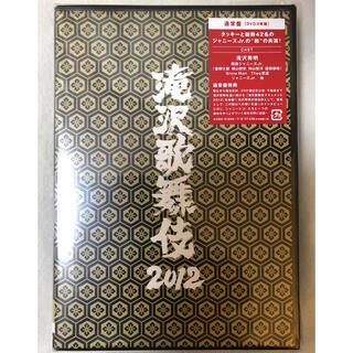 ジャニーズ(Johnny's)の⭐︎極美品⭐︎ 滝沢歌舞伎2012 DVD(ミュージック)