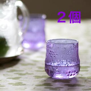 イッタラ(iittala)の新品[iittala]Frutta アメジスト タンブラー 2個(食器)
