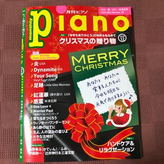 ヤマハ(ヤマハ)のPiano (ピアノ) 2020年 12月号 雑誌(楽譜)