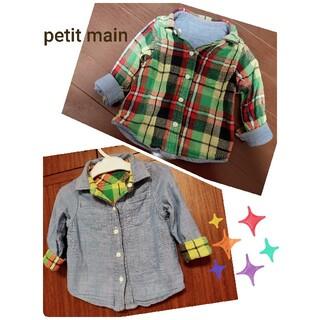 プティマイン(petit main)のプティマイン チェックシャツ リバーシブル  90(ブラウス)