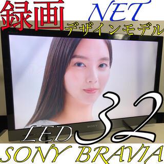 ブラビア(BRAVIA)の【NET録画デザインモデル】SONY 32型 液晶テレビ BRAVIA ソニー(テレビ)