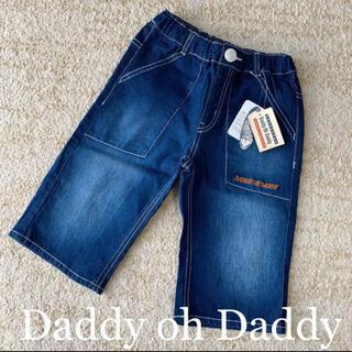 ダディオーダディー(daddy oh daddy)の新品未使用 daddy oh daddy ハーフパンツ デニムパンツ 130(パンツ/スパッツ)