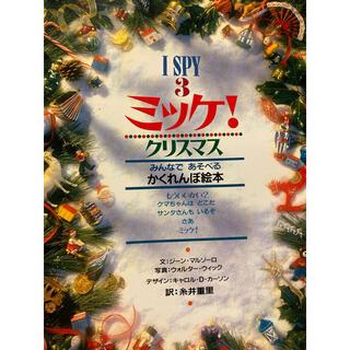 ショウガクカン(小学館)のミッケ! 3 クリスマス(絵本/児童書)