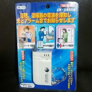 ヤザワコーポレーション(Yazawa)の盗聴、盗撮探知器(その他)