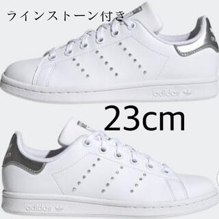 adidas - 新品!アディダススタンスミス☆シルバー×ラインストーン☆23cm