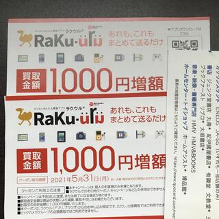 優待 1000円増額クーポン 2枚(ショッピング)