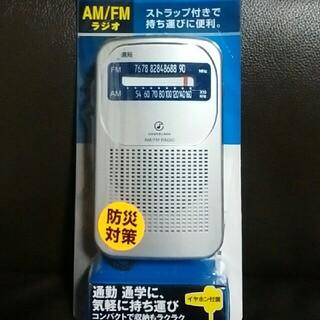 AM/FMラジオ(ラジオ)