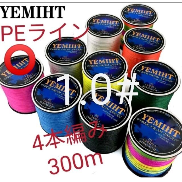 YEMIHT 4BRAID PEライン300mピンク1.0#18LB スポーツ/アウトドアのフィッシング(釣り糸/ライン)の商品写真
