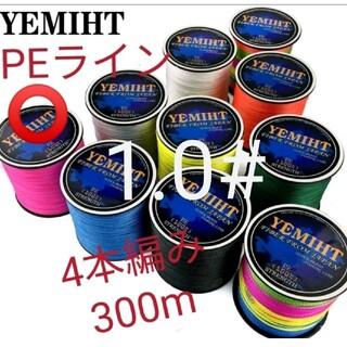 YEMIHT 4BRAID PEライン300mピンク1.0#18LB(釣り糸/ライン)