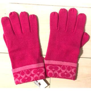 コーチ(COACH)のコーチ COACH  新品未使用 手袋  ピンク(手袋)