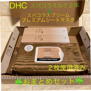 ディーエイチシー(DHC)のDHC☘️スパコラミルク2本&スパコラスプリームプレミアムシートマスク(乳液/ミルク)