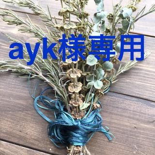 香り立つ無農薬ハーブスワッグとローズマリーの木ガーランド (ドライフラワー)