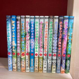ショウガクカン(小学館)のからかい上手の高木さん1〜14巻(少年漫画)