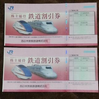 JR西日本旅客鉄道株主優待鉄道割引券2枚(その他)