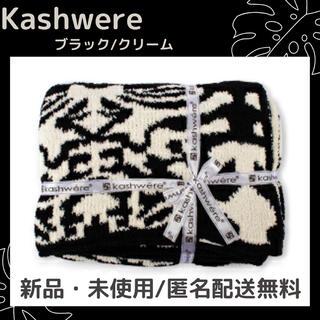 kashwere - ★SALE★カシウェア ダマスク ブランケット black/Cream