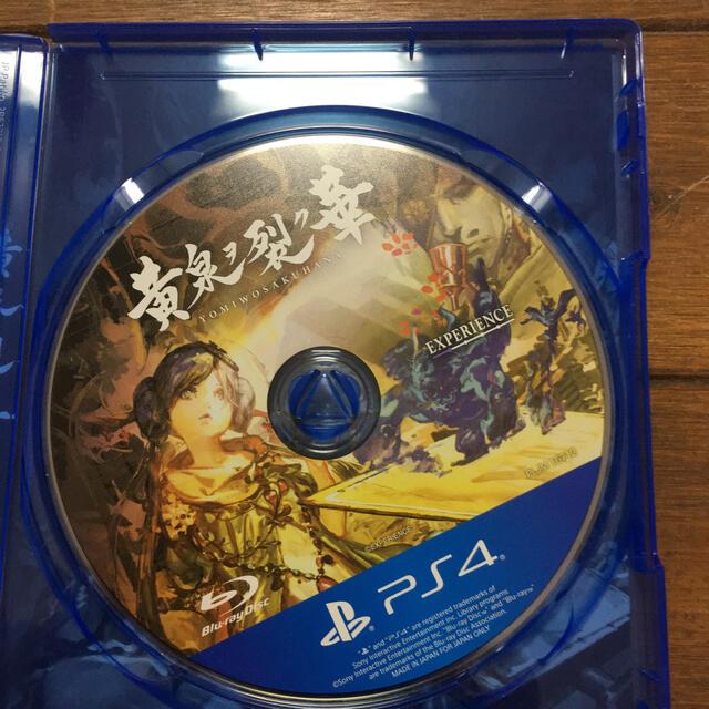 PlayStation4(プレイステーション4)の黄泉ヲ裂ク華 ps4   プロダクトコード付き エンタメ/ホビーのゲームソフト/ゲーム機本体(家庭用ゲームソフト)の商品写真