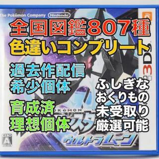 ニンテンドー3DS - ポケットモンスター ウルトラ ホーム直送